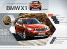 BMW X1 Site